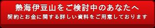 熱海伊豆山をご検討中のあなたへ 契約とお金に関する詳しい資料をご用意しております