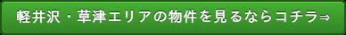 軽井沢・草津エリアの物件を見るならコチラ