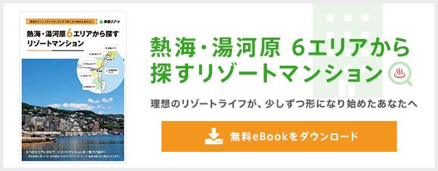 熱海・湯河原6エリアから探すリゾートマンション 無料eBookをダウンロード