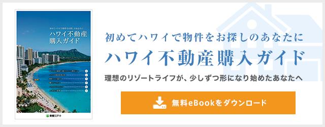 ハワイエリア購入ガイド 無料eBookをダウンロード