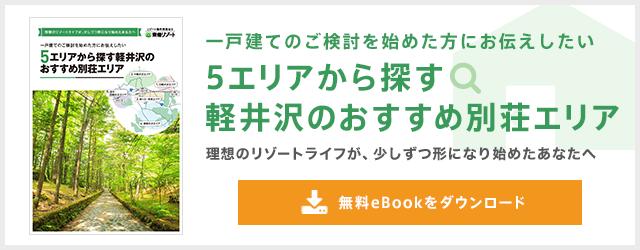 5エリアから探す軽井沢のおすすめ別荘エリア 無料eBookをダウンロード