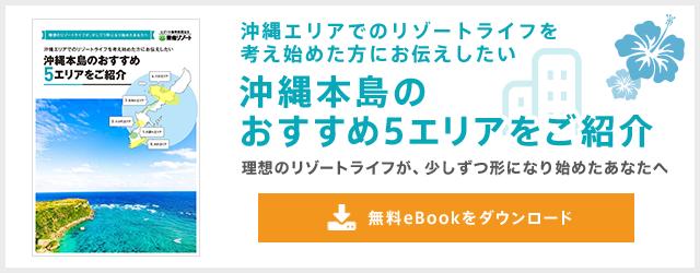 沖縄本島のおすすめ5エリアをご紹介 無料eBookをダウンロード