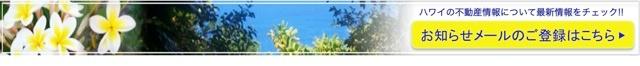 ハワイの不動産情報お知らせメールに登録