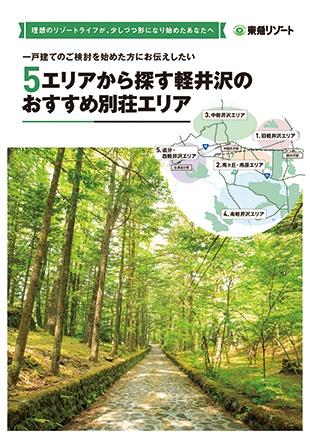 ebook_karuizawa_h1