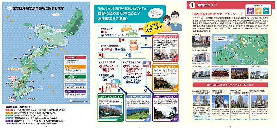 沖縄本島のおすすめ5エリアをご紹介